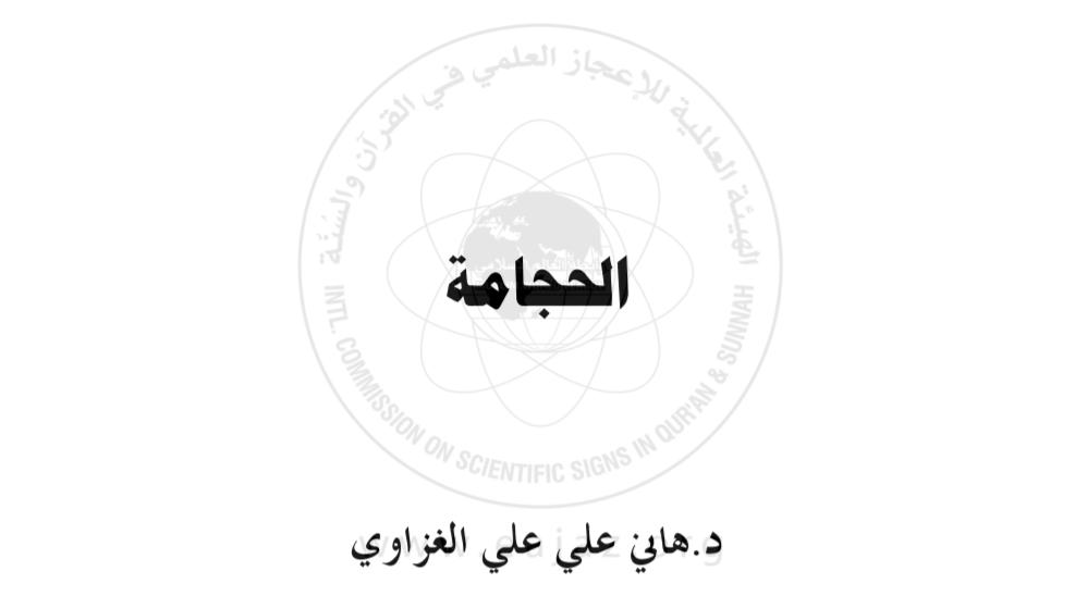 بحث الحجامة د.هاني علي علي الغزاوي