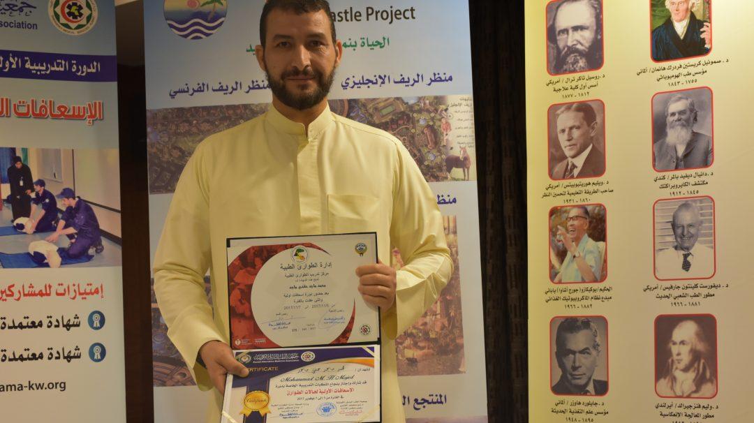 تكريم جمعية الطب البديل الكويتية